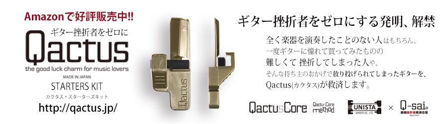 Qactus カクタス ギター挫折者をゼロに