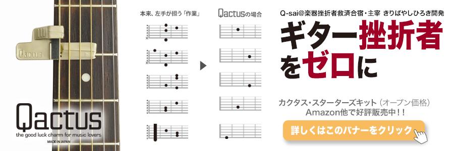 未経験者と初心者のためのギター演奏補助特許器具Qactus
