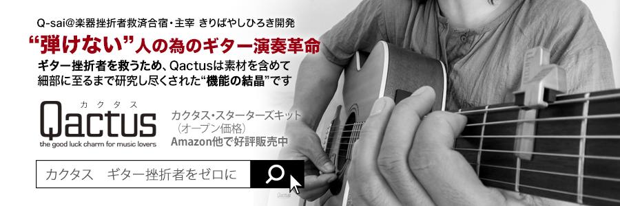 Qactusギター挫折者をゼロにする新発明