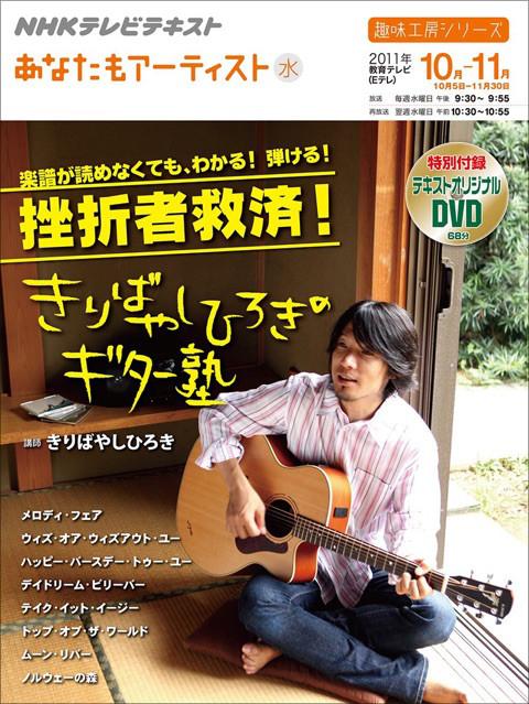 NHK・Eテレ『あなたもアーティスト、挫折者救済、きりばやしひろきのギター塾』オフィシャルテキストブック