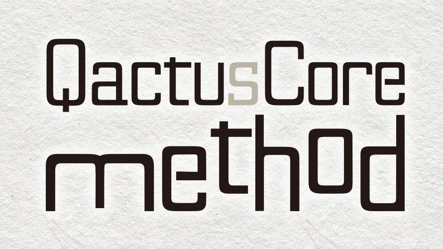 QactusCore-Method カクタスコア・メソッド