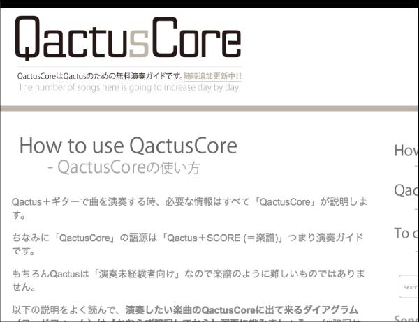 Qactus カクタス QactusCore カクタスコア ギター 使い方