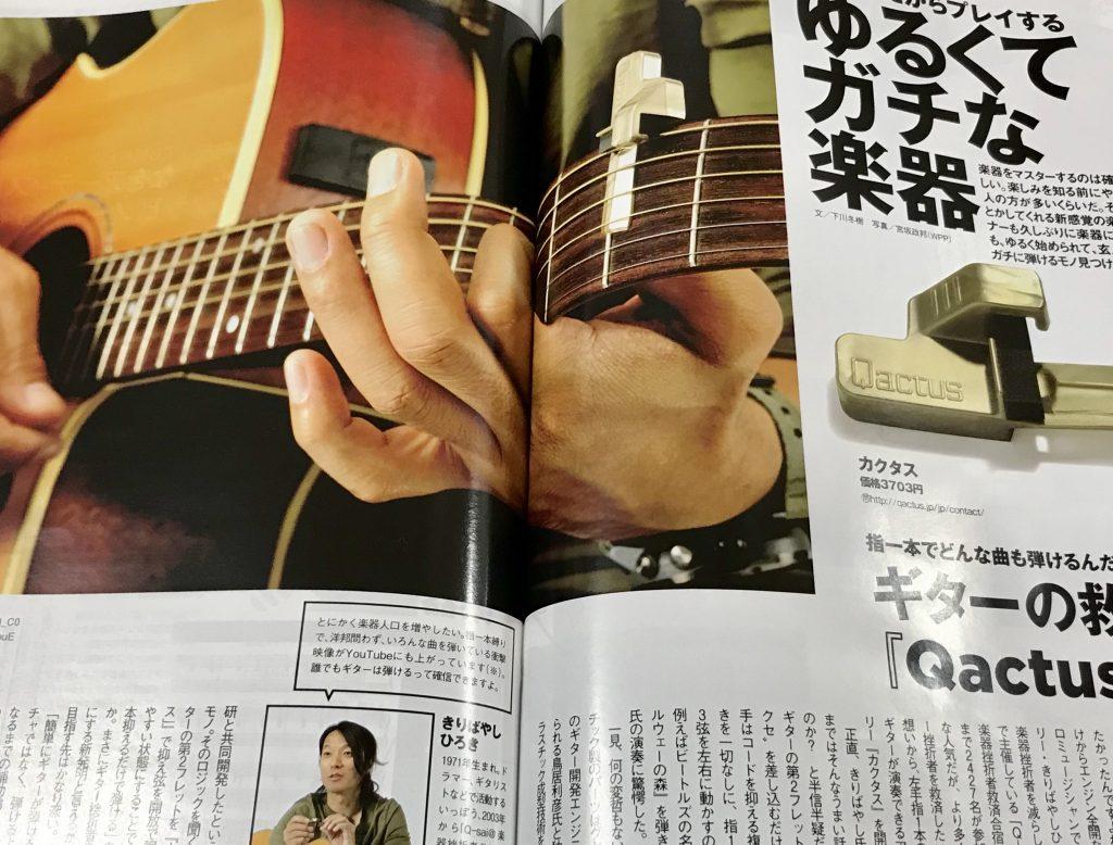 """""""モノマガジン"""