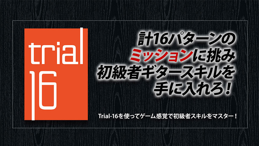Trial-16(トライアル16)でギターを始めるメリット