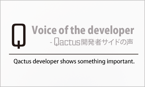 Voice of the developer - Qactus開発者サイドの声 公式ブログ