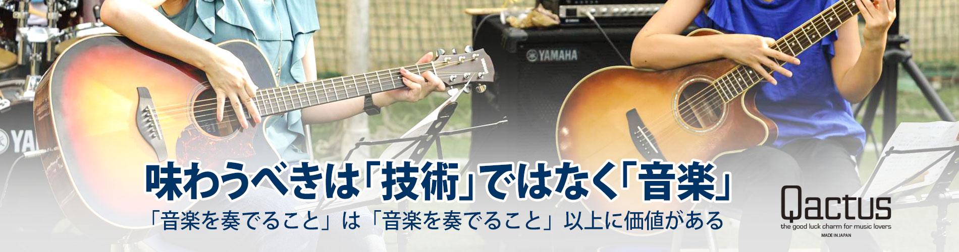 【Qactus-カクタス】ギター挫折者をゼロにする新発明