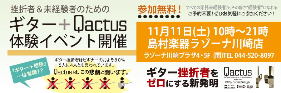 未経験者向けギター+Qactus体験イベント ワークショップ 島村楽器ラゾーナ川崎店